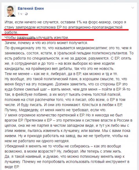 Единая Россия в Свердловской области передала весь бюджет агитации и пропаганды в руки оппозиции