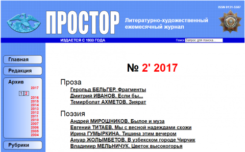 """Евгений Титаев в """"Просторе"""""""