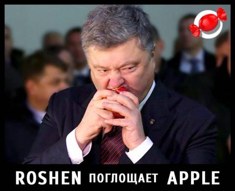 Roshen поглощает Apple