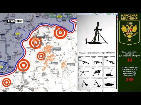 ЛНР: карта обстрелов со стороны ВСУ. 29 апреля 2017