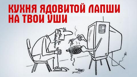 Украинским лгунам журналиста…