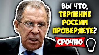 ЛАВРОВ ЗАЯВИЛ: – ЗА ЭТО МЫ НАКАЖЕМ США! МИД РОССИИ!