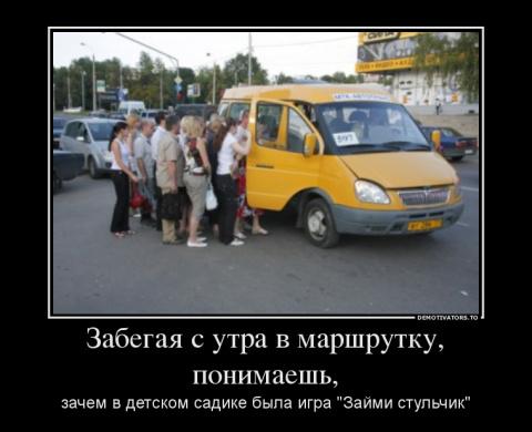Маршрутка - Газель и вьетнамцы)))