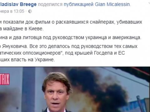 Украинские снайперы впервые рассказали, кто приказал имубивать людей наМайдане