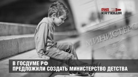 В Госдуме РФ предложили созд…