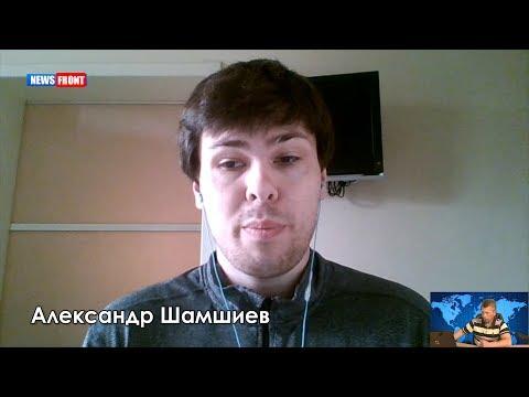 Александр Шамшиев: США привлекают к себе внимание, для наращивания военной инфраструктуры