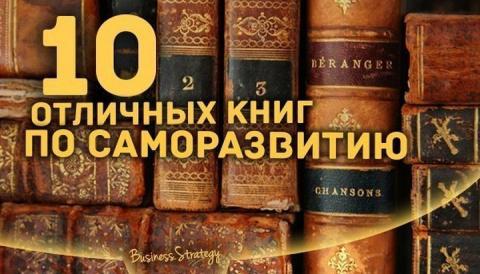 10 отличных книг по саморазвитию