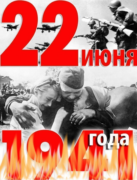76 лет назад началась Велика…