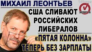 Михаил Леонтьев: американцы больше не хотят содержать наших либералов-предателей