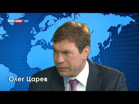 Олег Царев: Слабый президент — это  идеальная конструкция для Украины
