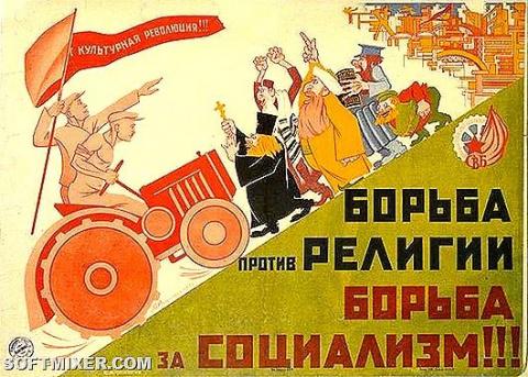 Советские антирелигиозные агитплакаты