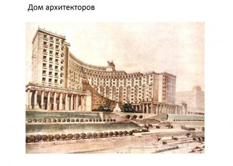 Проекты монументальных зданий советской Москвы