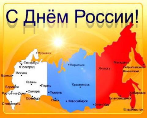 С ПРАЗДНИКОМ! ДНЕМ РОССИИ!