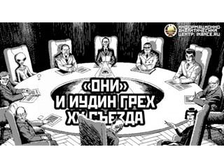 Государственный переворот 19…