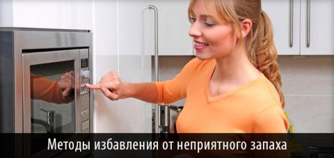 Как избавиться от запаха в м…