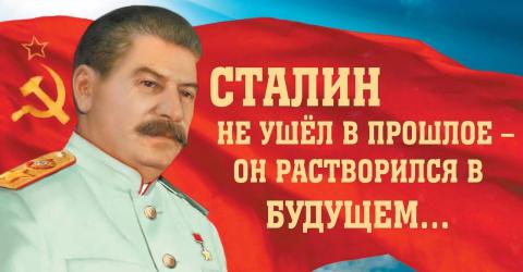 Два Сталина