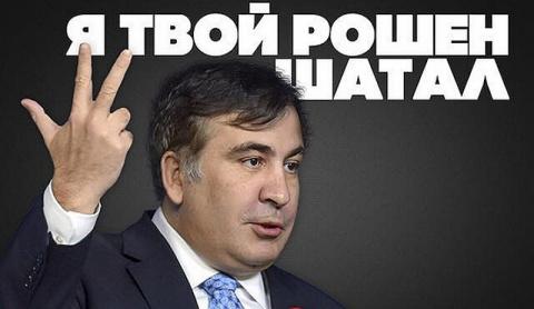 Саакашвили приехал на Майдан…