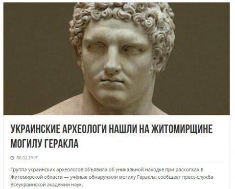 Украинские археологи нашли н…