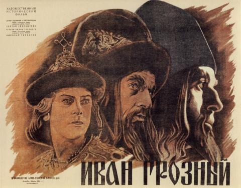 «Иван Грозный» и Сталин: макиавеллиевское прочтение истории
