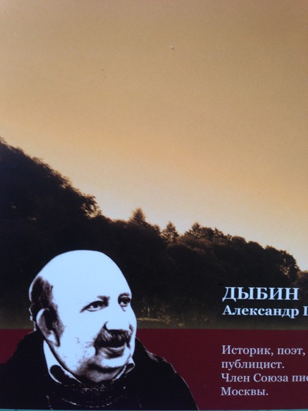 Александр Дыбин