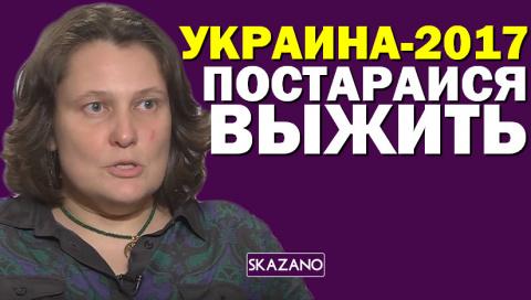 Татьяна Монтян. Украина-2017: постарайся выжить 31.12.2016