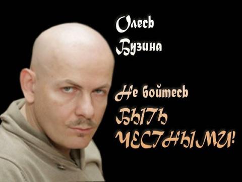 Олесь Бузина: Жизнь вне времени