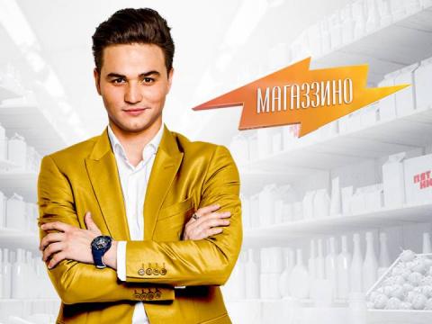 Во Владивостоке снимают программу «Магазинно»