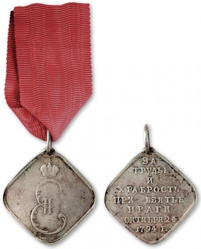 За взятие Праги. 1794 год