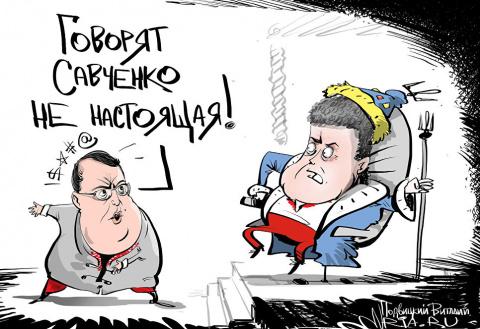 Ай да Савченко, ай да сукин сын!