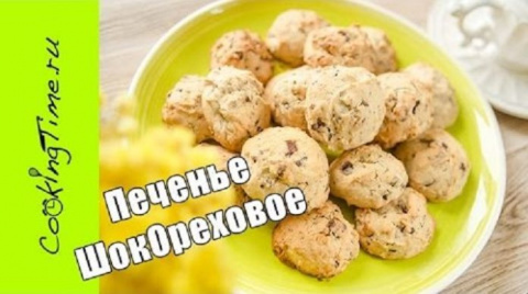 Самое вкусное печенье с орех…