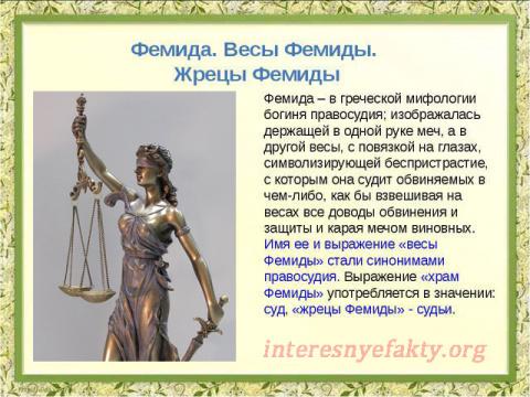 Принцип презумпции невиновности