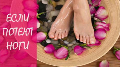 Если потеют ноги (рецепт как для женщин так и для мужчин) проверено