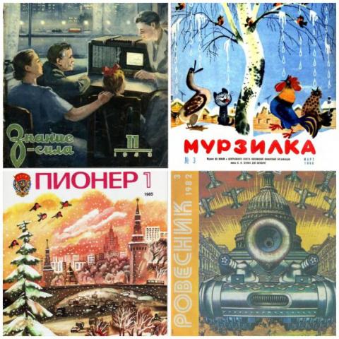 Любимые журналы Советского С…