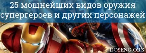 Подборка оружия супергероев …