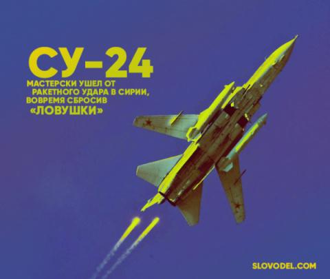 Су-24 мастерски ушел от ракетного удара в Сирии, вовремя сбросив «ловушки»