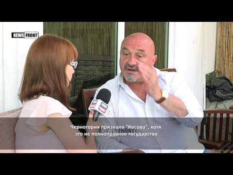 Горан Петрониевич: Черногория нужна НАТО только для того, чтобы остановить Россию на Балканах