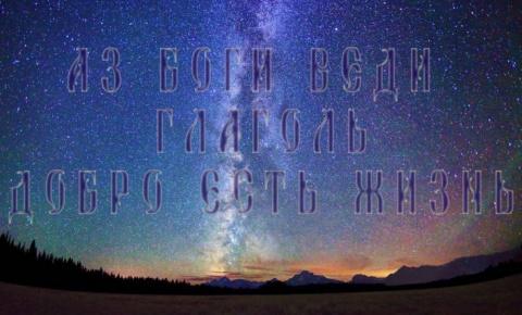 ЯЗЫК МОЙ. Тайны РОДного языка