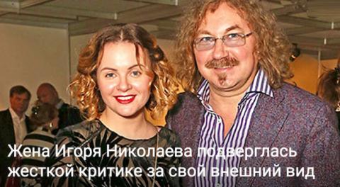 Жена Игоря Николаева подверг…