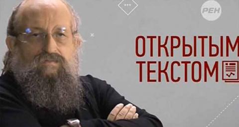 Анатолий Вассерман — Открыты…