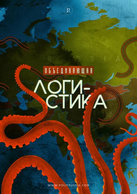 Триумф геополитики: дракон в российских транспортных коридорах