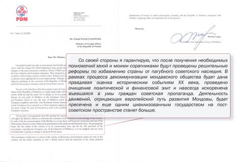 Кандидат в президенты Молдавии просит благословения Запада на проведение политических репрессий