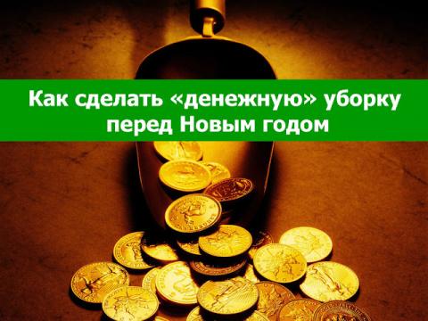 Как сделать «денежную» уборк…