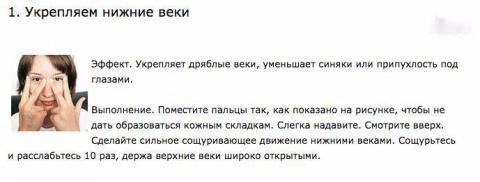 ГИМНАСТИКА ДЛЯ ЛИЦА