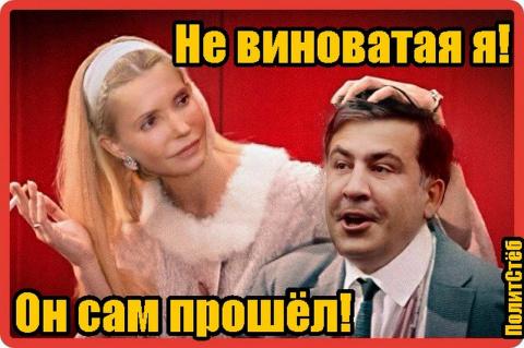 Витязь в козлиной шкуре или Саакашвили шатает Украину