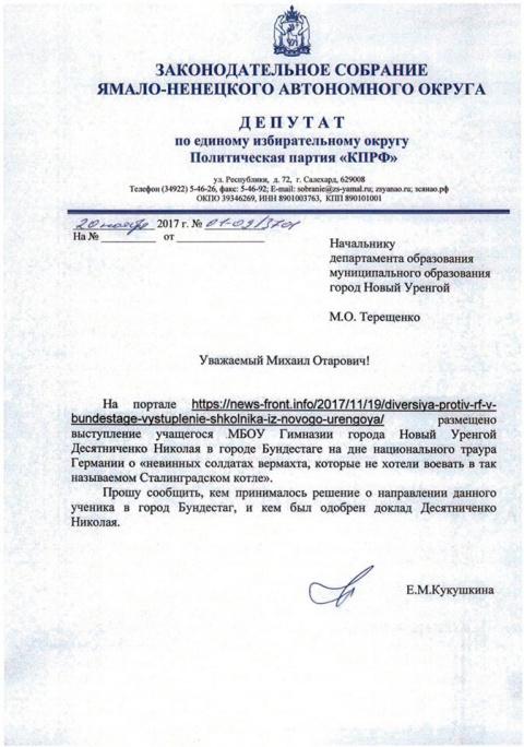 Итоги проверки гимназии Нового Уренгоя.