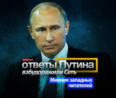 Ответы Путина взбудоражили С…