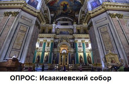ОПРОС: Исаакиевский собор