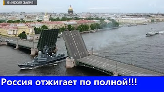 Такого ещё не было! Крупнейший военно-морской парад пройдёт в Петербурге