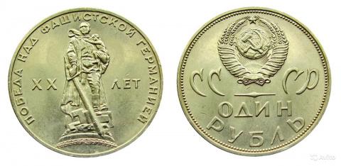 Что можно было купить на 1 рубль?