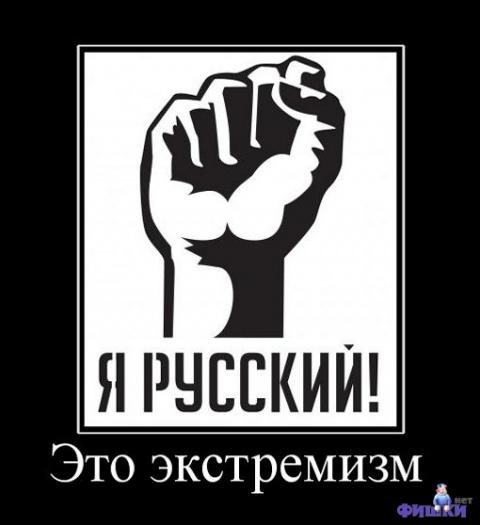 Быть русским ...